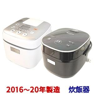 オススメ 2015年~19年製造の中古 炊飯器 おまかせチョイス 発売開始 限界価格に挑戦中 OUTLET SALE 2015年~19年製造 3~5合炊き 中古 中古家電 購入 一人暮らしにオススメ