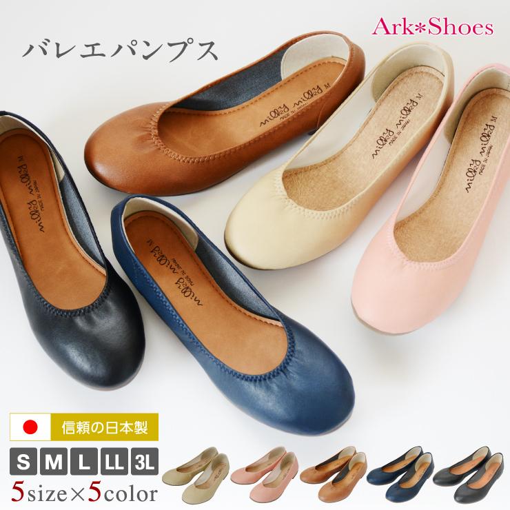 【プライスダウン】【信頼の日本製!】5色から選べる♪楽ちんぺたんこバレエパンプス パンプス フラットシューズ ローヒール プレーン 履きやすい やわらかい 足にフィット マタニティS M L LL 3L 大きいサイズ Ark-Shoes アークシューズ