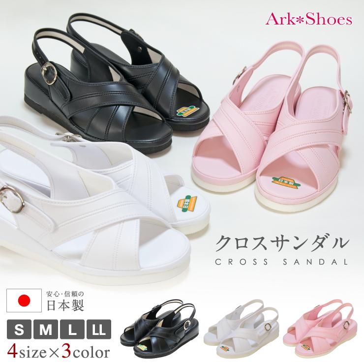 信頼の日本製 足が綺麗に見えるクロスデザインナースサンダル 25%OFF 格安SALEスタート 軽くて衝撃吸収素材で足に優しい ストラップは5段階調節 ナースサンダルやオフィスサンダルに クロスサンダル ナースサンダル ストラップサンダル 軽い 衝撃吸収 抗菌 足にやさしい Ark-Shoes レディース 軽量 コンフォートサンダル オフィス 女性用 カジュアル 脚長効果 ウェッジソール 美脚 アークシューズ