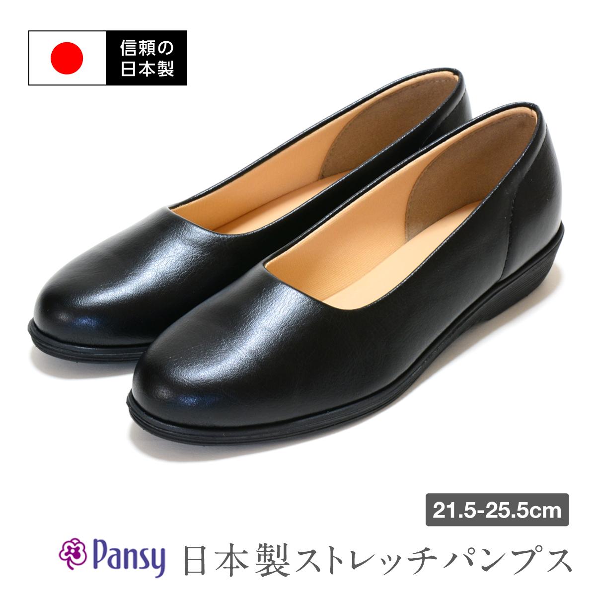 [正規販売店] 信頼の日本製 送料無料 足に優しいストレッチ合皮のオフィスシューズ オフィスや通勤はもちろん フォーマルなシーンでも使える楽ちんシューズです Pansy パンジーストレッチパンプス オフィスパンプス 黒 3cmヒール 21.5~25.5cm リクルート スーツ Ark-Shoes 仕事用 外反母趾 冠婚葬祭 就活 アークシューズ 痛くない 男女兼用 フラット