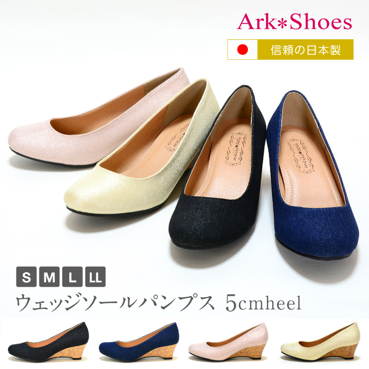 【信頼の日本製!】安定感のあるウェッジソール。中敷はふわふわクッションインソール。安心・信頼の日本製。4カラーバリエーション。 【信頼の日本製!】ウェッジソールパンプス デニム ラメ レディース 柔らかインソール S M L LL Ark-Shoes アークシューズ