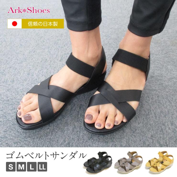 【日本製】ゴムベルトサンダル カジュアルサンダル コンフォート オフィス レディース シューズ 婦人用 靴 軽量 厚底 柔らかい 痛くない 前あき クッション Ark-Shoes アークシューズ