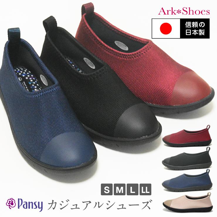 信頼の日本製 送料無料 マシュマロみたいに柔らかく 人気ブランド 驚くほど軽い楽ちんシューズ 片足約110gの超軽量 セール品 長時間動き回ることが多い方にもおすすめ あす楽 Pansy パンジーカジュアルシューズ 日本製 楽ちん ark-2100 疲れにくい アークシューズ Ark-Shoes 歩きやすい 柔らかい 足にフィット 軽い