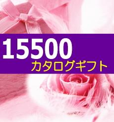カタログギフト 16275円コース