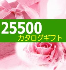 カタログギフト 26775円コース