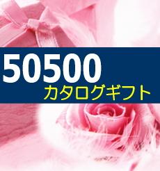 カタログギフト 53025円コース