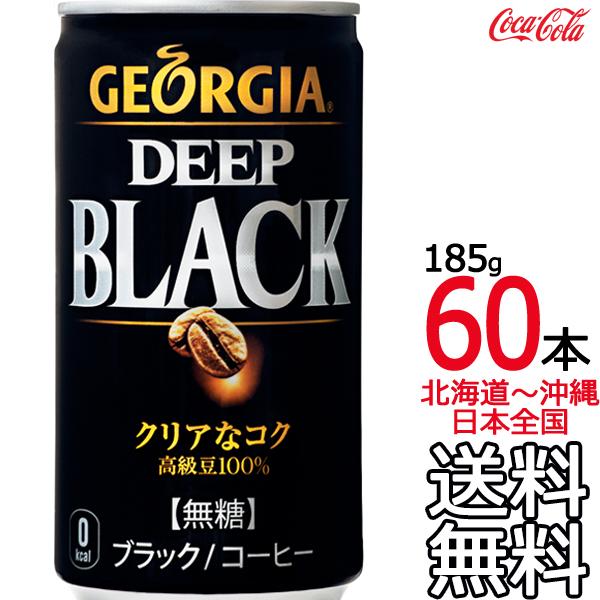 【日本全国 送料無料】ジョージア ディープブラック 185g缶 × 60本 (30本入×2ケース) GEORGIA コカ・コーラ Coca Cola メーカー直送 コーラ直送