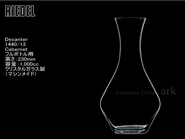 【国内正規代理店品】リーデル RIEDEL デカンター 1440/13 カベルネ・シングル