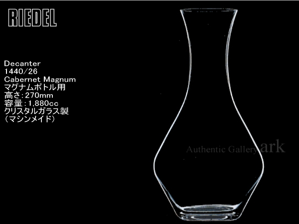 【国内正規代理店品】リーデル RIEDEL デカンター 1440/26 カベルネ・マグナム