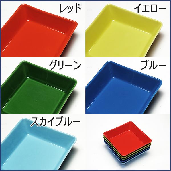 カーピ スクエアプレート 14×14cm 5枚セット レッド イエロー グリーン ブルー スカイブルー 角鉢 角皿 kaappi