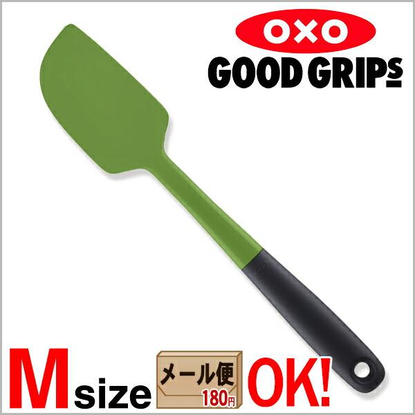 OXO オクソー スパチュラ/ヘラ M バジル(グリーン) 【メール便OK】【!ラッピング不可!】