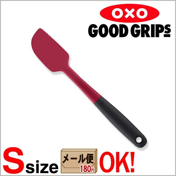 メール便OK 送料180円 も選択可 OXO オクソー スパチュラ ヘラ S 返品交換不可 お買い得 ラズベリー ラッピング不可