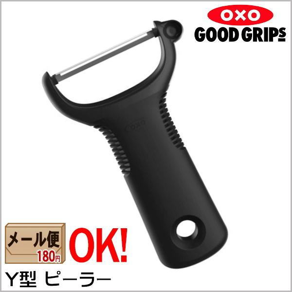 メール便OK 10%OFF 正規店 送料180円 も選択可 OXO オクソー メール便 OK Y型ピーラー ラッピング不可