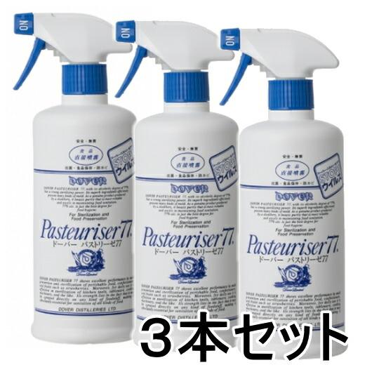 Pasteuriser Doverアルコール77度の強力除菌 食品に直接噴霧可能 3本セット スプレーヘッド付き パストリーゼ77 500ml セール商品 ドーバー お見舞い