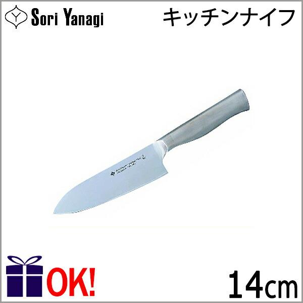 柳宗理 キッチンナイフ 14cm 包丁 ステンレス Yanagi Sori 【ラッピングOK!】