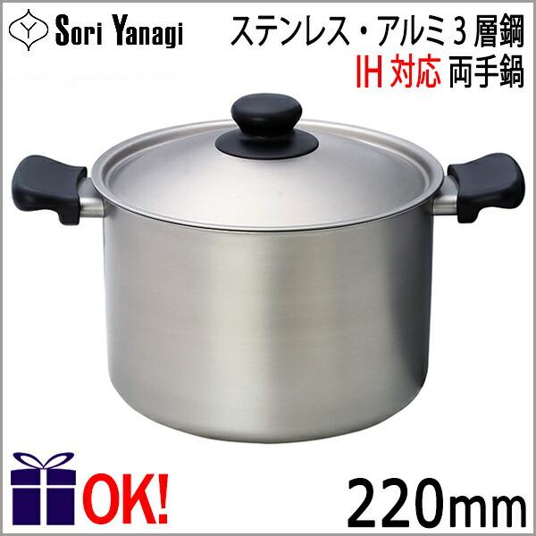 【IH対応】柳宗理 ステンレス・アルミ3層鋼 両手鍋 22cm 深型 つや消し Yanagi Sori