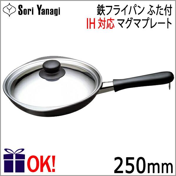 2020モデル IHもOK IH対応 柳宗理 鉄フライパン マグマプレート 新作続 Sori ふた付き 25cm Yanagi