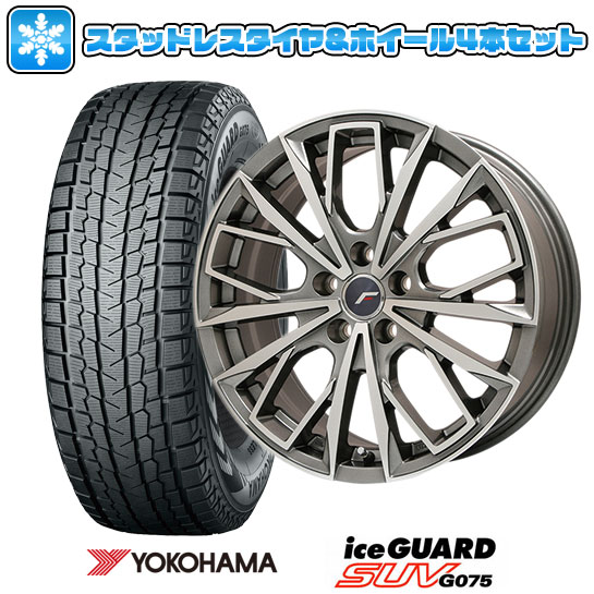 送料無料 YOKOHAMA アイスガード SUV G075 225 65R17 17インチ 超歓迎された スタッドレスタイヤ ホイール4本セット 取付対象 7.00-17 7J 平座ナット 高品質 L-Fファースト ガンメタポリッシュ ヨコハマ LEHRMEISTER レクサスNX RAV4 ハリアー用