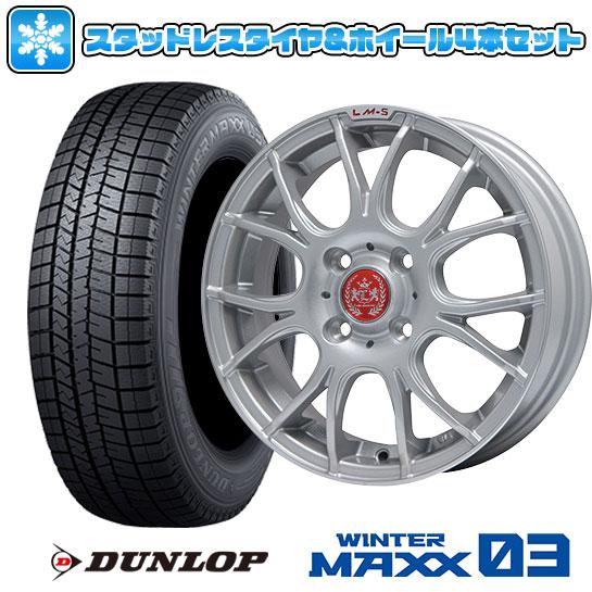 送料無料 DUNLOP ダンロップ ウィンターMAXX 03 165 55R14 14インチ スタッドレスタイヤ 市場 時間指定不可 ホイール4本セット ウインターマックス シルバー LEHRMEISTER リムポリッシュ 取付対象 ヴェネート7 LM-S 4.50-14 4.5J WM03