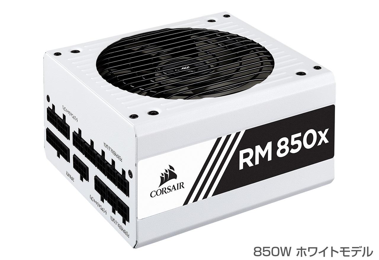 【送料無料】Corsair RM850x White 2018 正規代理店保証付 ps830