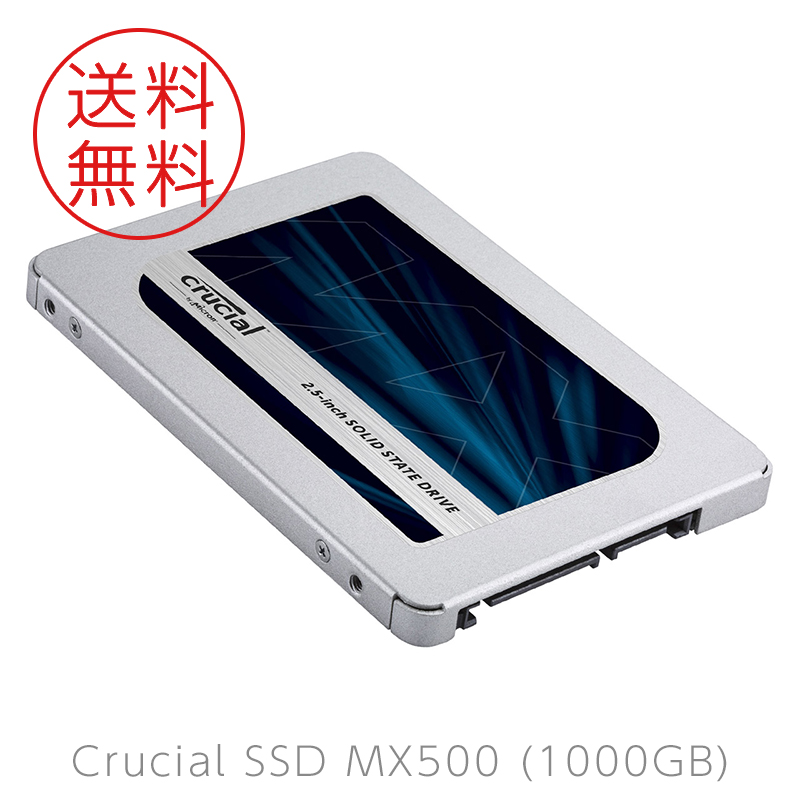 "Crucial MX500 1000GB SATA 2.5"" 7mm (with 9.5mm adapter) SSD 正規代理店保証付"