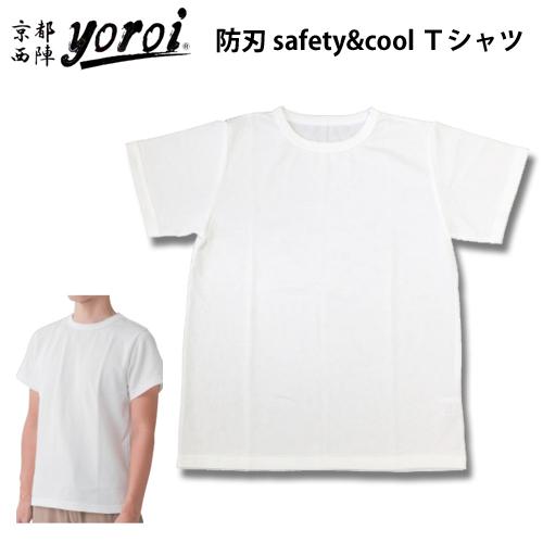 防刃Tシャツ 耐刃Tシャツ 京都 西陣yoroi Safety&Coolシリーズ 「 Safety & Cool Tシャツ ( SP-BE1 )」【サクセスプランニング】 送料無料