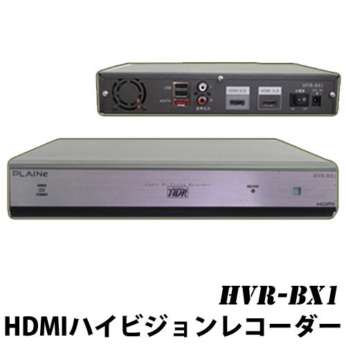 HVR-BX1 PLAINe ( HVRBX1 ) ベセトジャパン プレイン HDMIハイビジョンレコーダー 送料無料