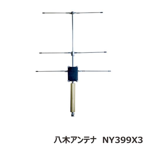 【NY399X3】ナテック(NATEC) 盗聴器発見 受信用 3素子八木型アンテナ【送料無料】