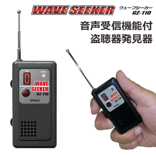 盗聴器 発見器 「ウェーブシーカー」(GZ-110) WAVE SEEKER  盗聴機発見