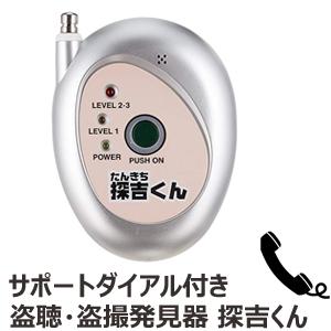 器 発見 器 盗聴 盗聴器 発見器の販売店はどこ?ドンキホーテで買える?