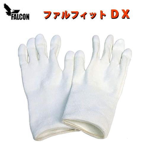 防刃グローブ 防刃手袋 耐刃手袋 (人気激安) ファルフィットDX 作業用手袋 1個まで 日本メーカー新品 ゆうパケット送料無料 DK-0202 特殊機能手袋