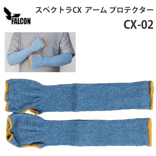 防刃手袋 作業用手袋 新作からSALEアイテム等お得な商品 満載 防刃グローブ スペクトラCXアームプロテクター CX-02 ゆうパケット便で送料無料 ファルコン 両手 新着 2双まで