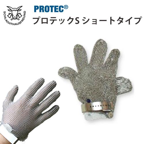 防刃手袋 作業用手袋 防刃グローブ ステンレス鋼メッシュ防護手袋「プロテックS ショートタイプ」 送料無料