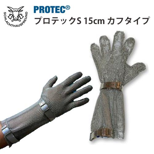 防刃手袋 作業用手袋 防刃グローブ ステンレス鋼メッシュ防護手袋「プロテックS 15cm カフタイプ PROTEC-S15」 送料無料