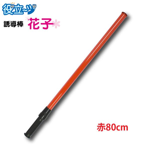 誘導灯 誘導棒 ☆正規品新品未使用品 花子 80cm 80cmタイプ 初回限定 赤色LED発光 タイプ