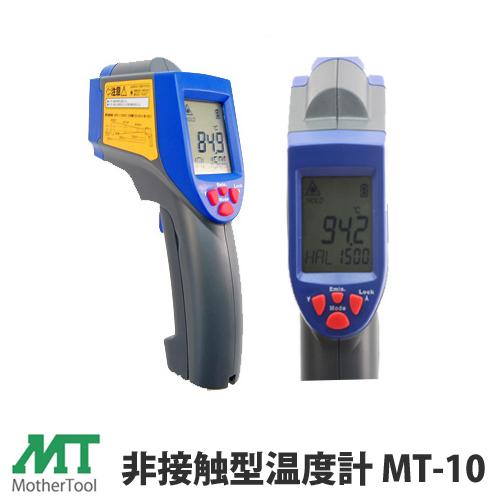 温度計 非接触 2点レーザーポインター付 プロ仕様 非接触放射温度計 デジタル温度計 放射温度計「MT-10」MT10 マザーツール【送料無料】