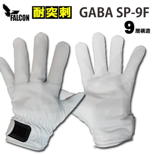 耐突刺防止手袋 防刃手袋 作業用手袋 防刃グローブ 「GABA SP-9F」ファルコン【送料無料】