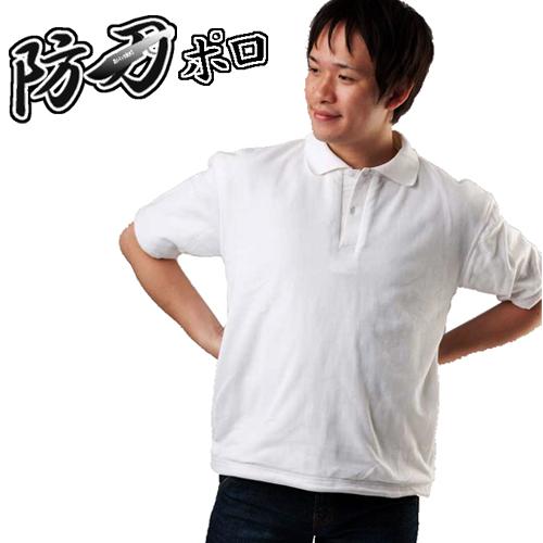 【送料無料】防刃シャツ 防刃Tシャツ スペクトラポロシャツ 「POLO-15N-W」ホワイト