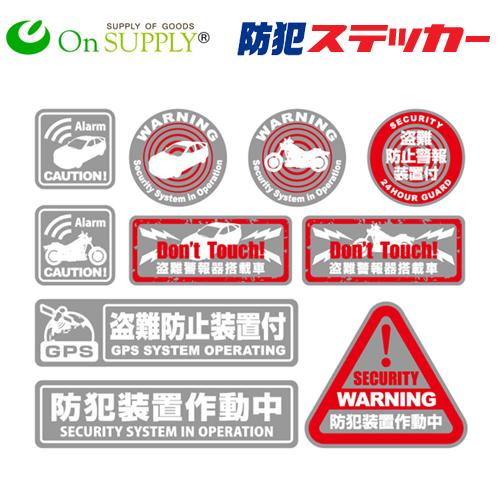 防犯ステッカー セキュリティーステッカー 全国どこでも送料無料 盗難防止装置付 期間限定特価品 OS-187 透過タイプ 5枚まで:他ステッカー種類混合可 ゆうパケット便で送料無料