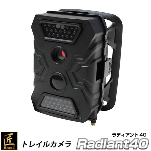 【送料無料】 トレイルカメラ 不可視 赤外線LED ライト 搭載 トレイルカメラ 防犯 監視 カメラ 匠ブランド 「Radiant40 (ラディアント40)」 NCT02480140-A9