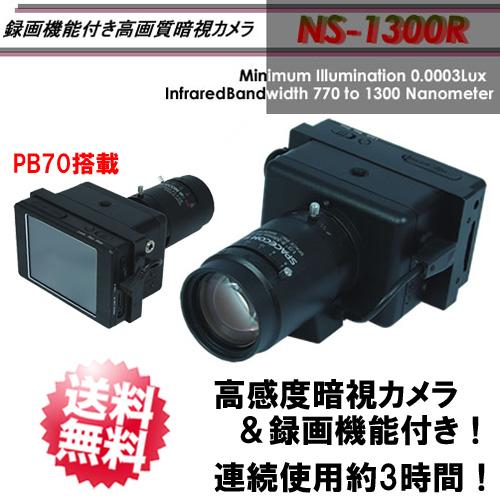 【NS-1300R】録画機能搭載 高画質 暗視カメラ& ポリスブック70(PB70付)サンメカトロニクス【送料無料】