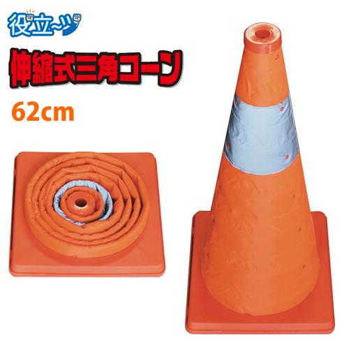 カラーコーン ギフ_包装 伸縮 反射帯つき 伸縮式カラーコーン 62cmタイプ 専門店 伸縮式三角コーン オレンジ 三角コーン