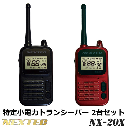 FRC NEXTEC 特定小電力トランシーバー2台セット「NX-20X (NX-20X BK/NX-20X WR)」【送料無料】
