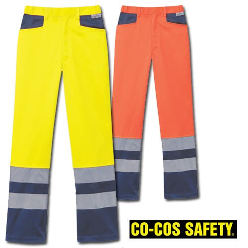 【CO-COS SAFETY】3M Scotchlite 高輝度 作業着 作業服 パンツ ズボン 危険回避 スラックス「CE-4713」