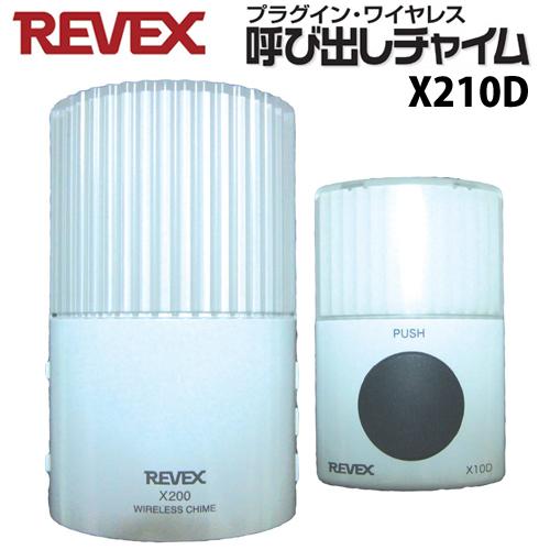 X210D チャイム 玄関 プラグイン呼び出しチャイムセット 呼び出し 新着セール リーベックス 受信機:X200+送信機:X10Dセット あす楽 無線 使い勝手の良い