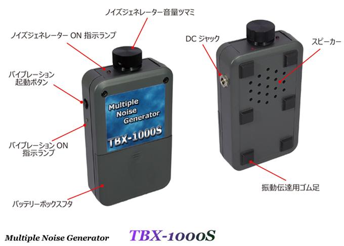 【サンメカトロニクス】ノイズ・振動発生型 盗聴妨害機 盗聴器 妨害器 コンクリートマイク 妨害器「TBX-1000S」