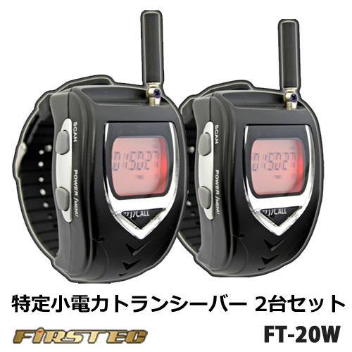 e26b76325f 楽天市場】FT-20W 【あす楽】F.R.C 免許・資格不要 腕時計型の特定小電力 ...