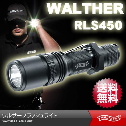 【ワルサー(WALTHER)】600ルーメン ハイパワーLED フラッシュライト RLS400後継機「RLS450 (RLS-450)」【日本正規品】【送料無料】