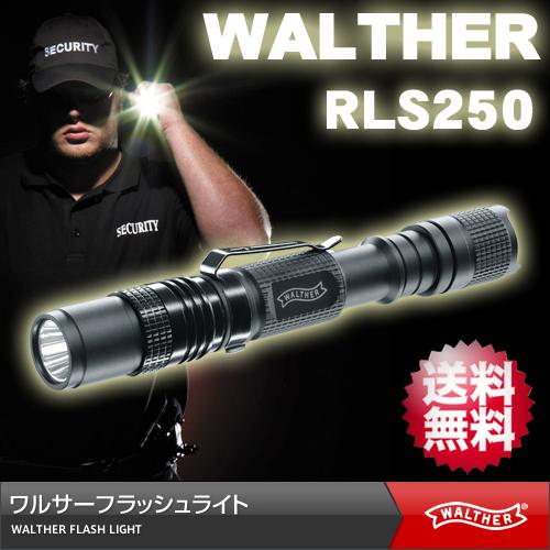 【ワルサー(WALTHER)】230ルーメン ハイパワーLED フラッシュライト RLS200後継機「RLS250 (RLS-250)」【日本正規品】【送料無料】
