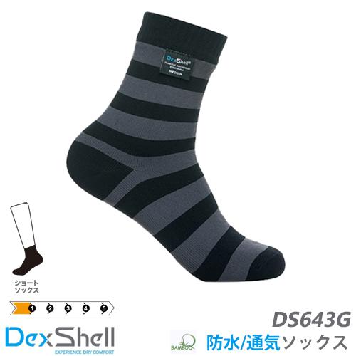 DexShell 早割クーポン 正規全商品取り扱い店 防水ソックス 防水靴下 防水機能ソックス ウルトラバンブーDS643 メール便送料無料 デックスシェル DexShellシリーズ グレー サービス DS643 ウルトラバンブー